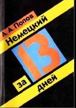 Немецкий за 13 дней, Попов А.А, 1994
