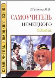 Самоучитель немецкого языка, Учебное пособие, Тихонова И.В., 2005