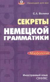 Секреты немецкой грамматики, Морфология, Учебное пособие, Волина С.А., 2004