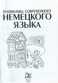 Грамматика современного немецкого языка, часть 1, первые шаги в немецком языке, Чоботарь А., 2005