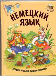 Немецкий язык, первый учебник вашего малыша, Дядичева А.В., 2010
