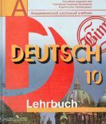 Немецкий язык, 10 класс, учебник для общеобразовательных учреждений Бим И.Л., Садомова Л.В., Лытаева М.А., 2009