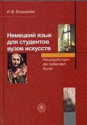 Немецкий язык для студентов ВУЗов искусств, Козырева И.В.