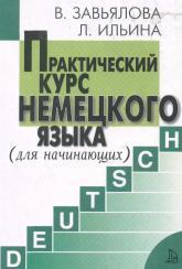 Практический курс немецкого языка для начинающих, Завьялова В., Ильина Л., 2003