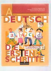 Немецкий язык, Первые шаги, 2 класс, учебник в двух частях, часть 1, Бим И.Л., Рыжова Л.И., 2008