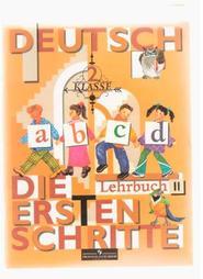 Немецкий язык, Первые шаги, 2 класс, учебник в двух частях, часть 2, Бим И.Л., Рыжова Л.И., 2008