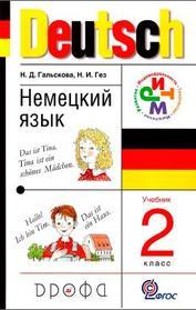 Немецкий язык, учебник, 2 класс, Гальскова Н.Д., Гез Н.И., 2013