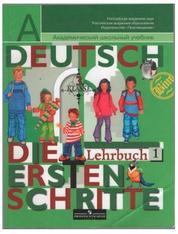 Немецкий язык, первые шаги, 3 класс, часть 1, Бим И.Л., Рыжова Л.И., Фомичева Л.М., 2009