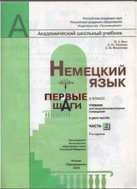 Немецкий язык, первые шаги, 3 класс, часть 2, Бим И.Л., Рыжова Л.И., Фомичева Л.М., 2009