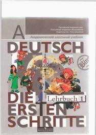 Немецкий язык, 4 класс, часть 1, Бим И.Л., Рыжова Л.И., 2010