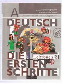 Deutsch Schritte 4 Бим Решебник