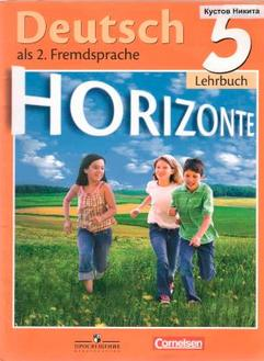 Немецкий язык, 5 класс, Аверин М.М., Джин Ф., Рорман Л., Збранкова М., 2011