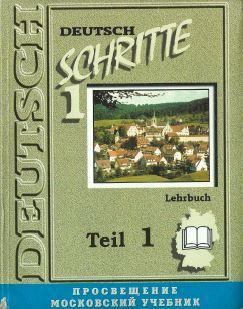 Немецкий язык, 5 класс, Шаги 1, Бим И.Л., 2007