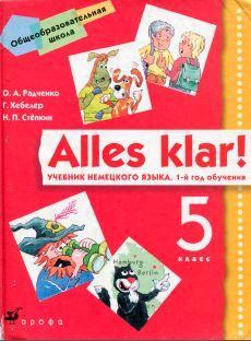 Alles klar! Немецкий язык, 5 класс, Радченко О.А., Хебелер Г., Стёикин Н.П., 2003
