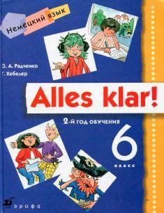 Alles klar, немецкий язык, 6 класс, Радченко О.А., Хебелер Г., 2007