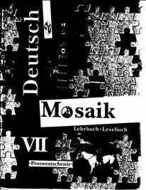 Немецкий язык, 7 класс, Гальскова Н.Д., Борисова Е.М., Шорихина И.Р., 2001