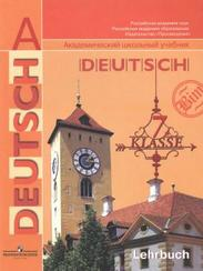 Немецкий язык, 7 класс, Бим И.Л., Садомова Л.В., 2011
