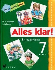 Alles klar, Немецкий язык, 7 класс, Радченко О.А., 2005