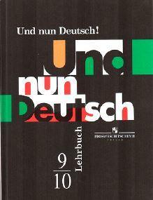 Немецкий язык, 9-10 классы, Гальскова Н.Д., Яковлева Л.Н.,2014