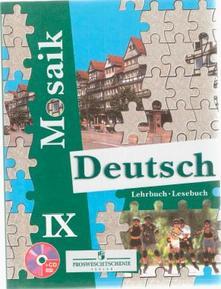 Немецкий язык, 9 класс, Гальскова Н.Д., Лясковская, 2011