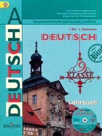 Немецкий язык, 9 класс, Бим И.Л., Садомова Л.В., 2014
