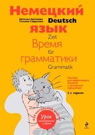 Немецкий язык, время грамматики, Артемова Н.А, 2013