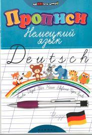 Немецкий язык, прописи, Литкевич Л.Л., 2012