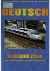 Немецкий язык для студентов железнодорожных вузов, Васильева М.М., Сидельникова Е.М., Чернышева Т.Б., 2004