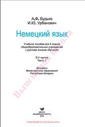 Немецкий язык, 5 класс, Часть 1, Будько А.Ф., Урбанович И.Ю., 2009