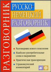 Русско-немецкий разговорник, Никитина Т.М., Ноздрина Л.А., 2008