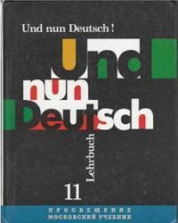 Итак, немецкий, 11 класс, Гальскова Н.Д., Яковлева Л.Н., 2004