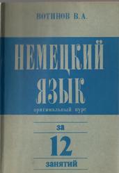 Немецкий язык за 12 занятий, Вотинов В.А., 1991