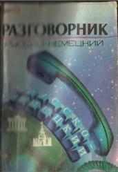 Разговорник русско-немецкий, Андриенко В.В., Гончарова А.В., Соркин А.П., 1991