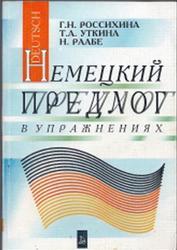 Немецкий предлог в упражнениях, Россихина Г.Н., Уткина Т.А., Раабе Н., 2004
