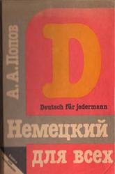 Немецкий язык для всех, Книга для начинающих, Попов А.А., 1990