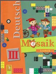 Немецкий язык, 3 класс, Мозаика, Книга для чтения, Артемова Н.А., Гаврилова Т.А., 2010