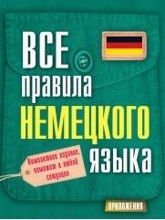 Все правила немецкого языка, Матвеев С.А., 2014