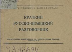 Краткий русско-немецкий разговорник, 1945