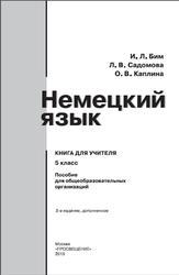 Немецкий язык, 5 класс, Книга для учителя, Бим И.Л., Садомова Л.В., Каплина О.В., 2015