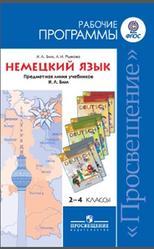 Немецкий язык, 2-4 класс, Рабочие программы, Бим И.Л., Рыжова Л.И., 2013