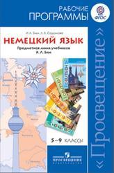 Немецкий язык, 5-9 класс, Рабочие программы, Бим И.Л., Садомова Л.В., 2014