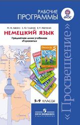 Немецкий язык, 5-9 класс, Рабочие программы, Аверин М.М., Аверин М.М., Гуцалюк Е.Ю., Харченко Е.Р., 2013