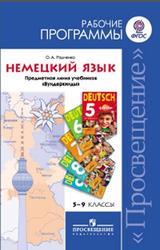 Немецкий язык, 5-9 класс, Рабочие программы, Радченко О.А., 2012