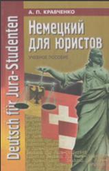 Немецкий для юристов, Кравченко А.П., 1999
