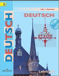 Немецкий язык, 5 класс, Бим И.Л., Рыжова Л.И., 2015