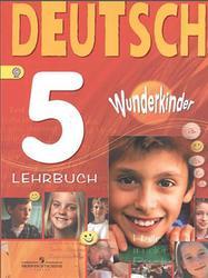 Учебник wunderkinder 5 класс скачать