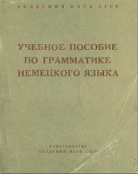 Учебное пособие по грамматике немецкого языка, Васильева С.Х., 1962