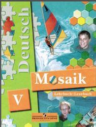 Немецкий язык, 5 класс, Мозайка, Книга для чтения, Mosaik, Lehrbuch, Гальскова Н.Д., Артемова Н.А., Гаврилова Т.А., 2007