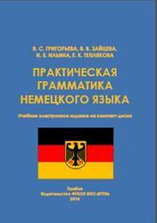 Практическая грамматика немецкого языка, Григорьева В.С., Зайцева В.В., Ильина И.Е., Теплякова Е.К., 2014