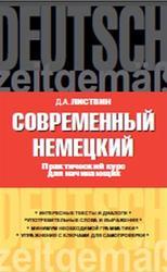 Современный немецкий, Практический курс для на чинающих, Листвин Д.А., 2013